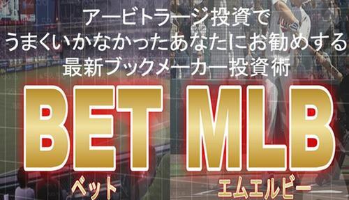 【BET MLB.jpg